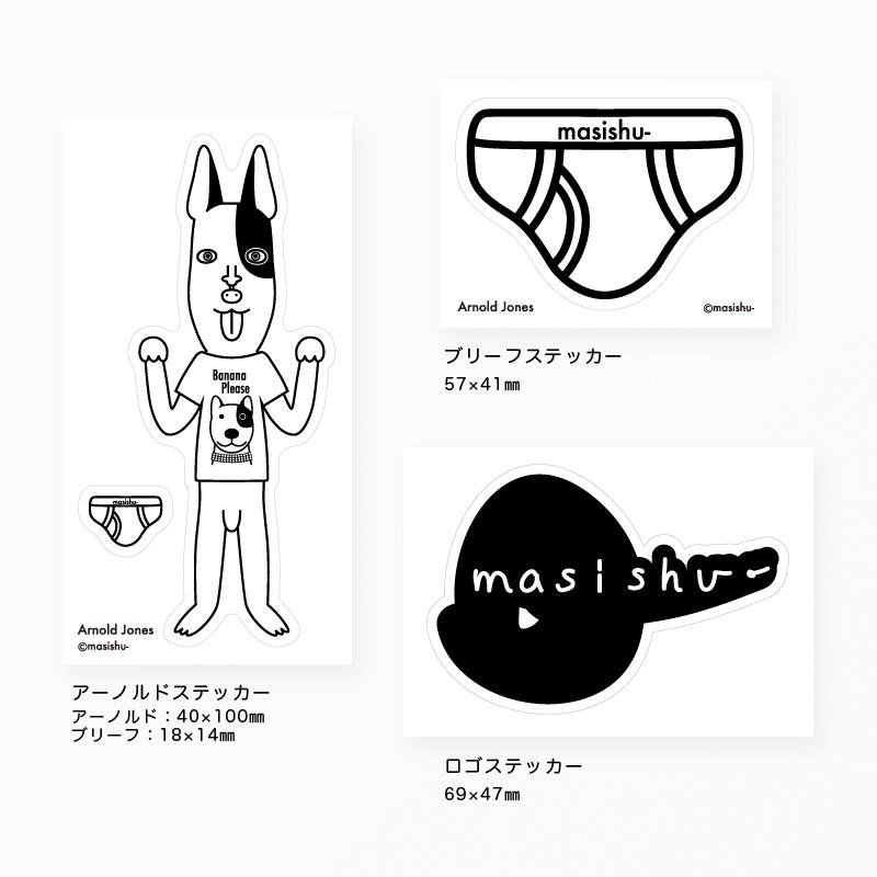 masishu_stickers